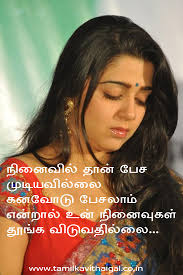 Tamil actress sad quote for her husband