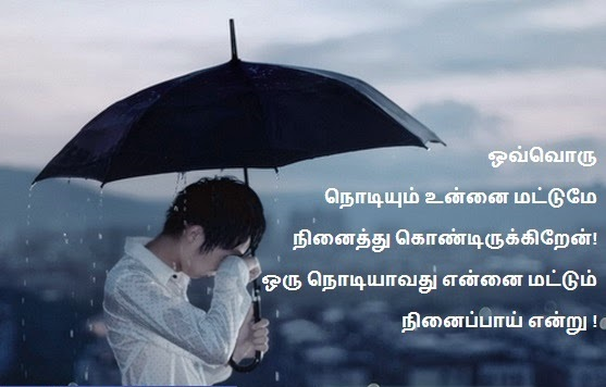 Tamil love failure with quote image hd