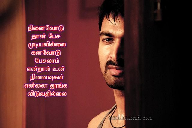Best Tamil actor sad feeling quote with image