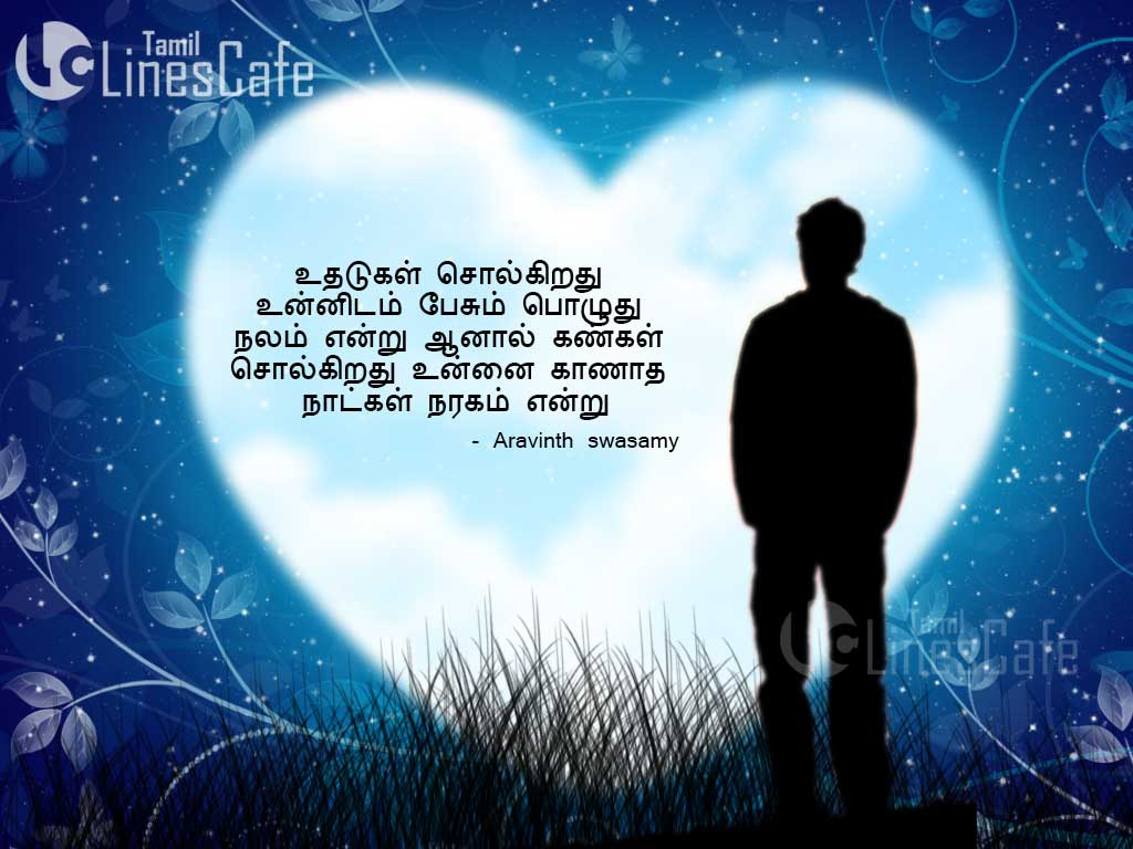 Download Tamil Sad love Feeling Kavithai Images with Quotes