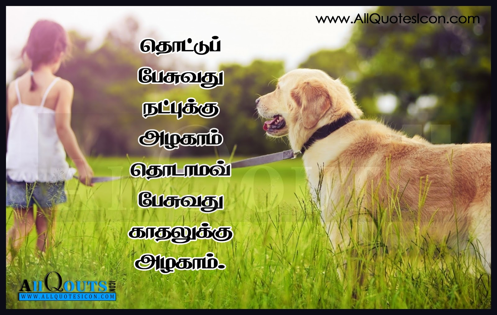 Cute friendship day image with tamil quote