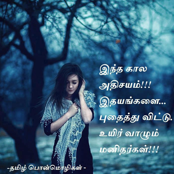 Love failure kavithai image hd