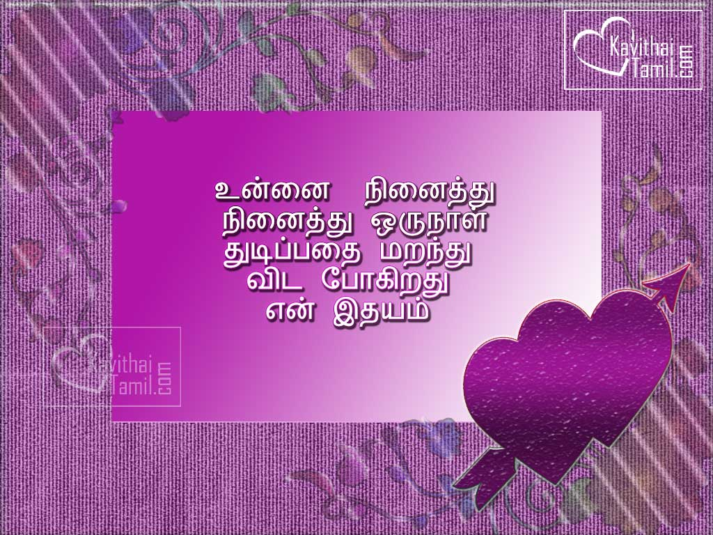 Tamil Kavithai real love failure image of 2016