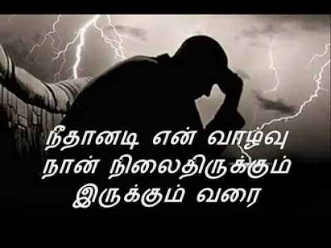 Painful tamil love failure image with quote
