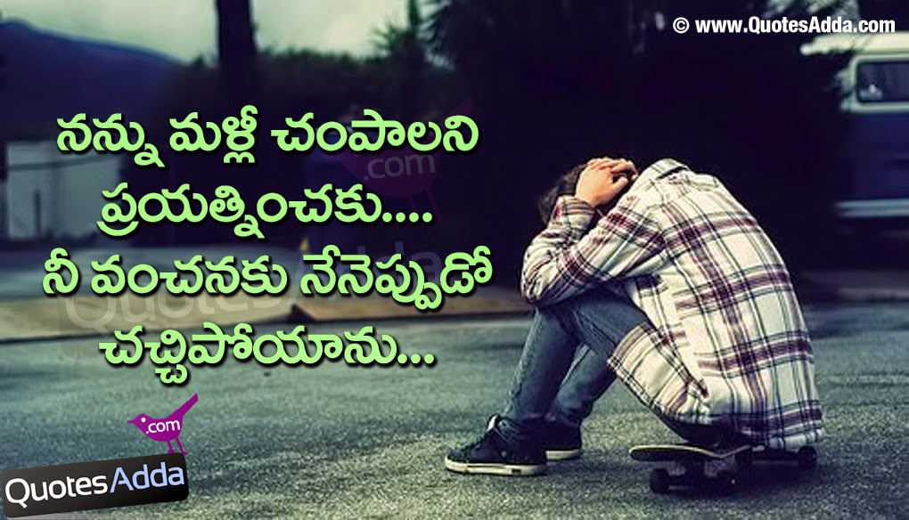 Tamil love failure image quote