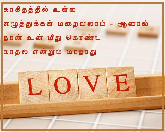 Love quote for marriage couple