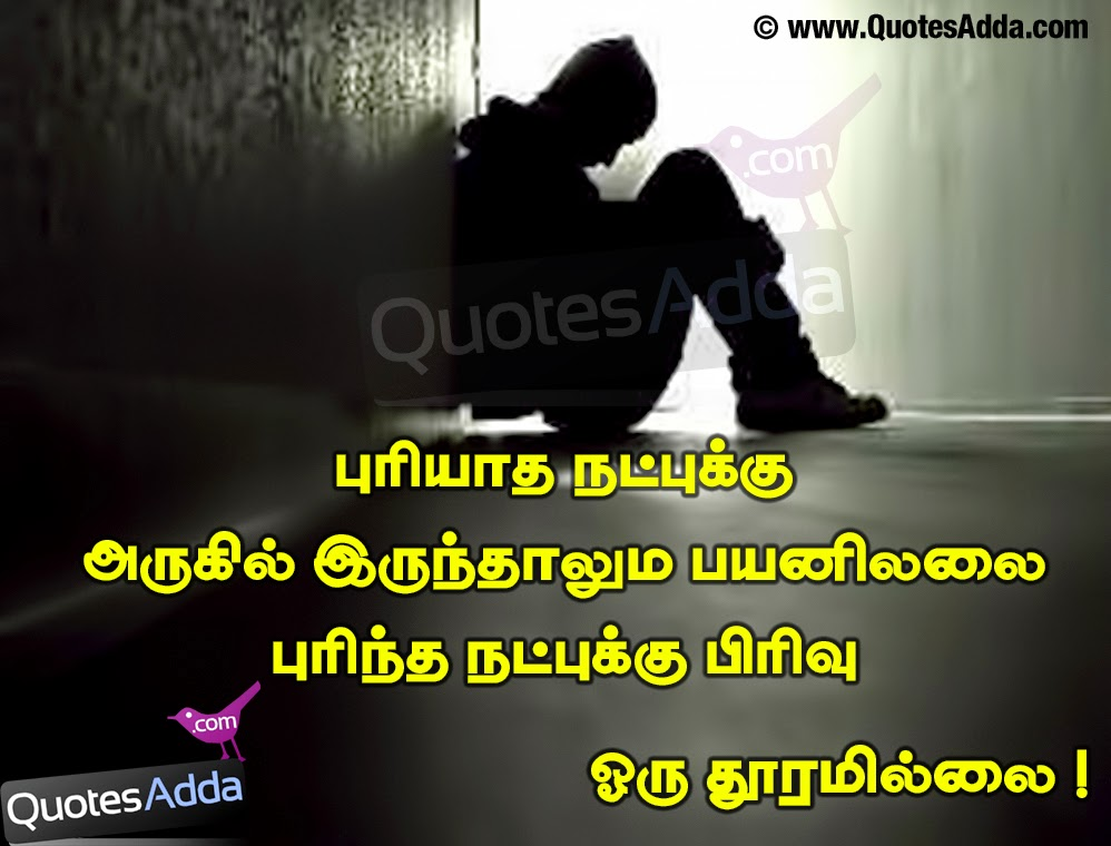 Latest Tamil boy sad feeling image of 2016
