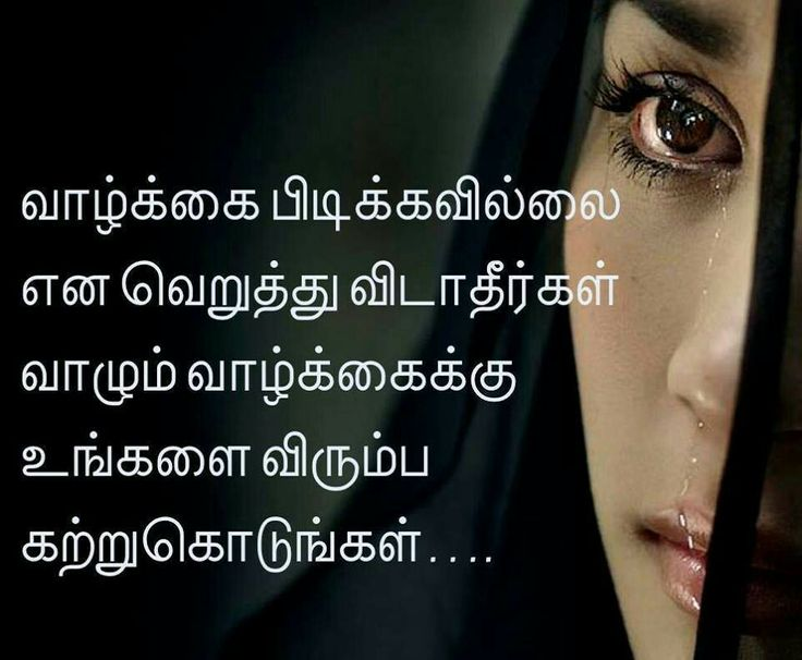 Tamil girl sad kavithai love failure image