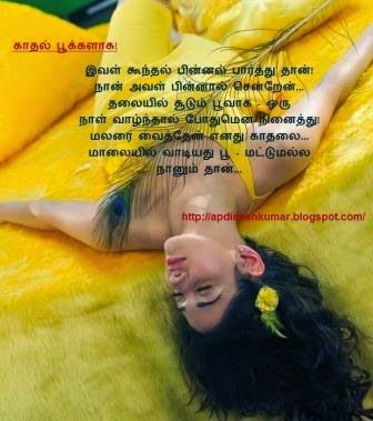 Tamil girl sad feel alone quote