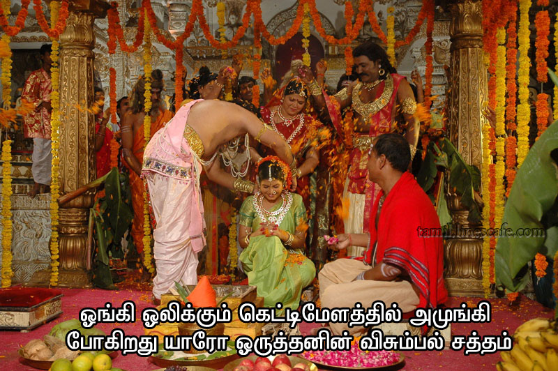 Tamil kavithai marriage wishes quotes in Tamil image