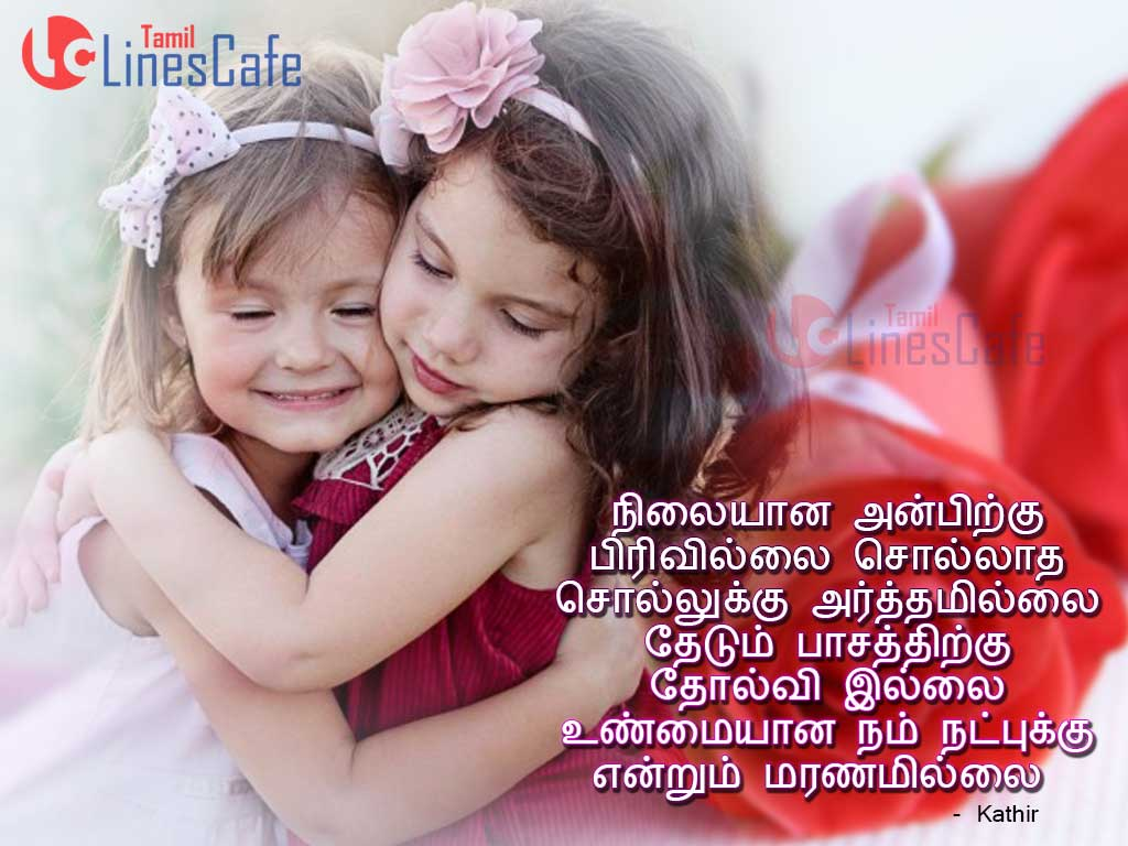 Best profile photo of true friendship with tamil quote