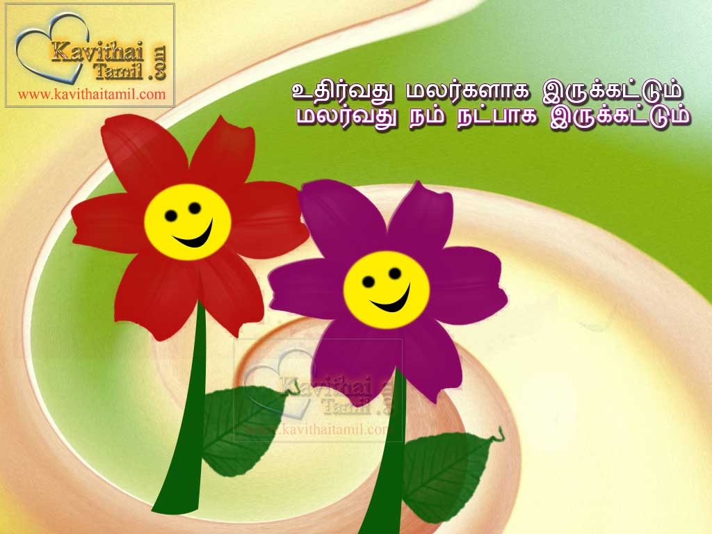 Best friendship day image with tamil quote