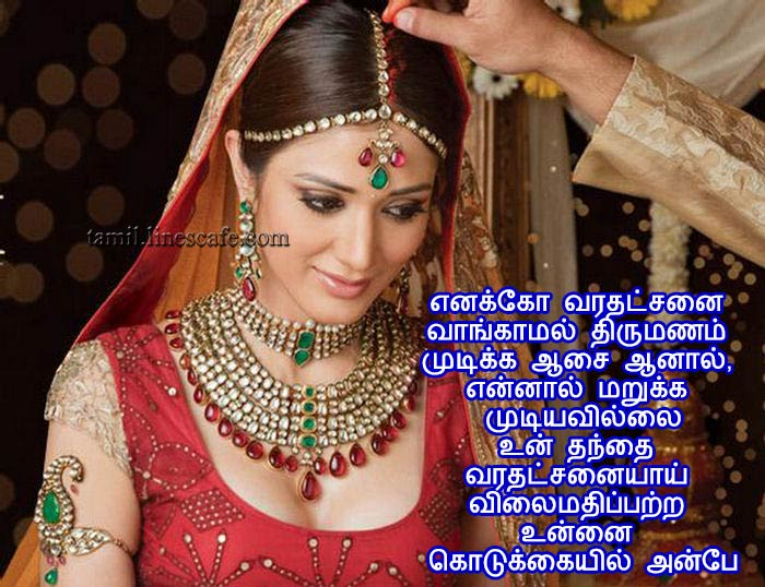 Marriage wishes to daughter in Tamil language image