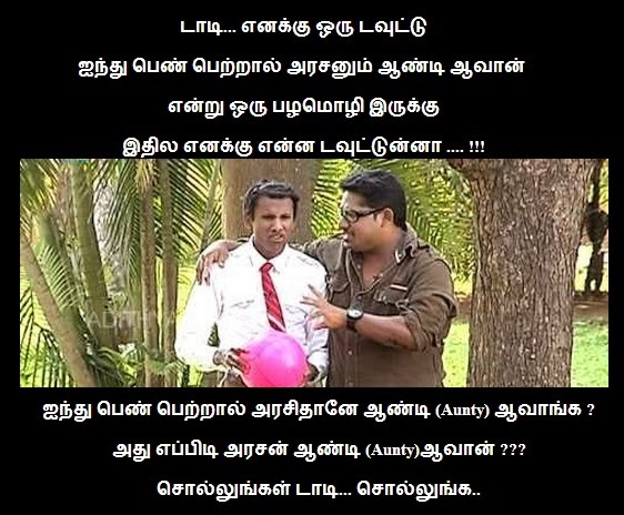 Best Tamil Comedy Image
