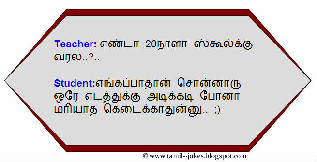 student and teacher joke sms in tamil