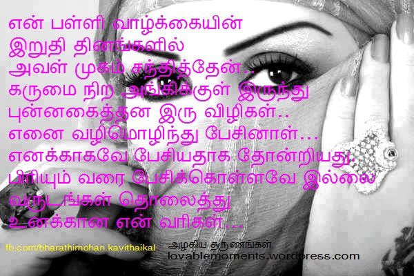 Best sadness kadhal kavithai feeling image with quote