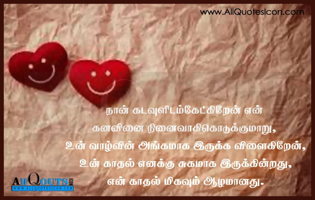 Lovely red heart with quote image