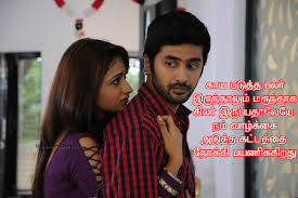 Love feeling sad Tamil couple image