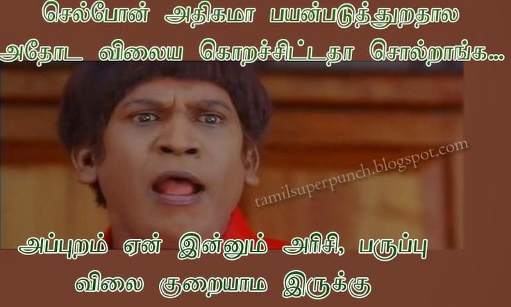 tamil movie best comedy image