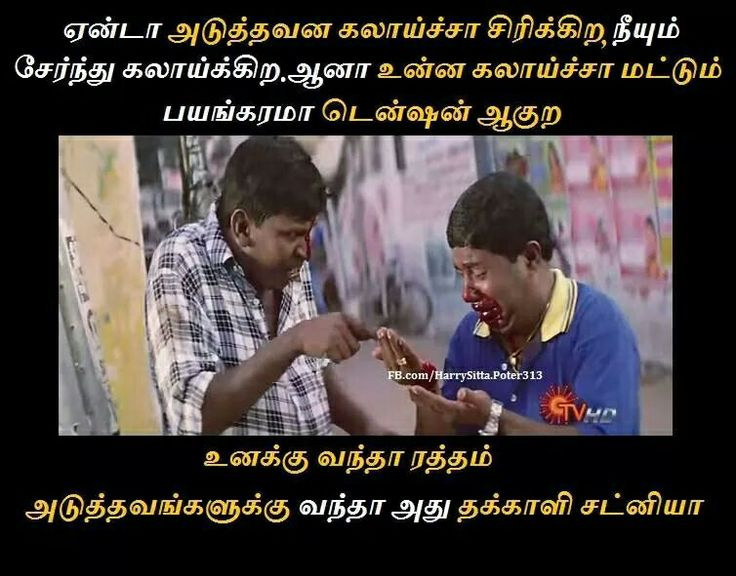 tamil comedy actor images with dialogue