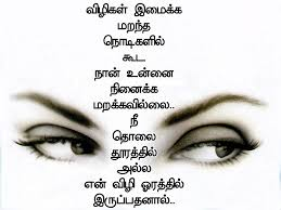 tamil love feeling quote image