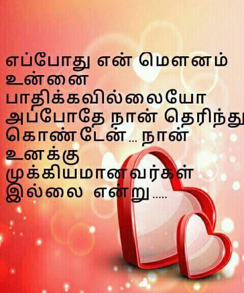 Two red hearts Tamil sad image