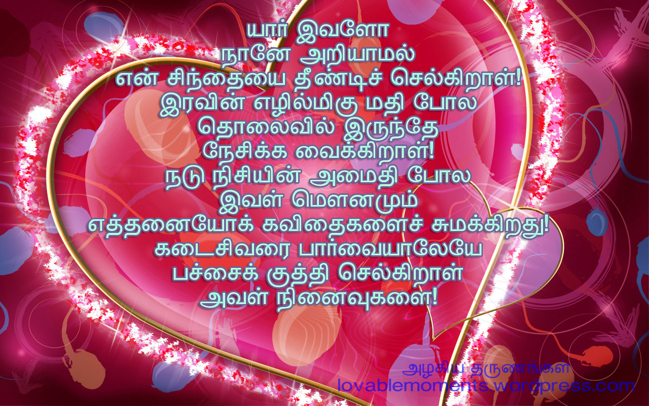 Tamil beautiful image with love lines in tamil language