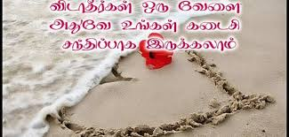 Tamil love lines with heart image near a sea