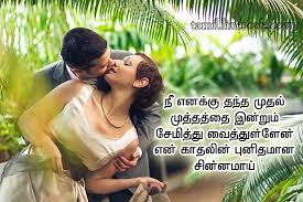 Tamil love feeling image with quote