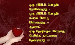 Tamil love you kavithai image quote