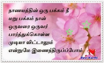 tamil love quote image
