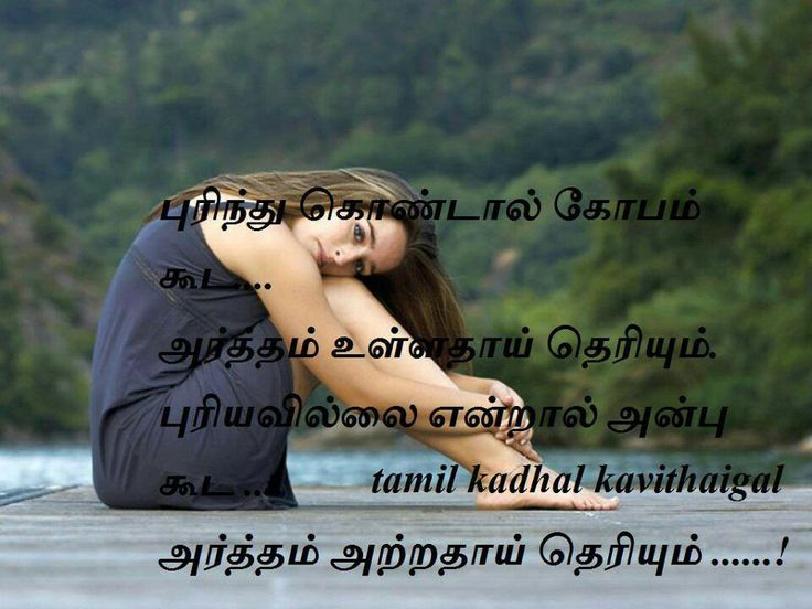 best image of Sad Tamil girl with a quote