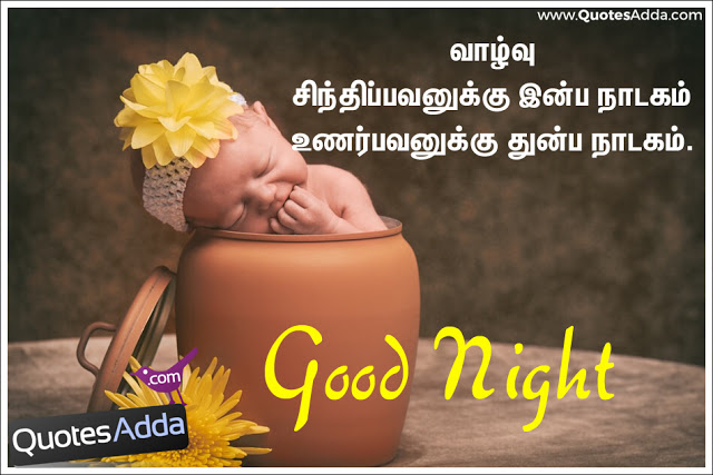 Wishing very good night kavithaigal photo free download