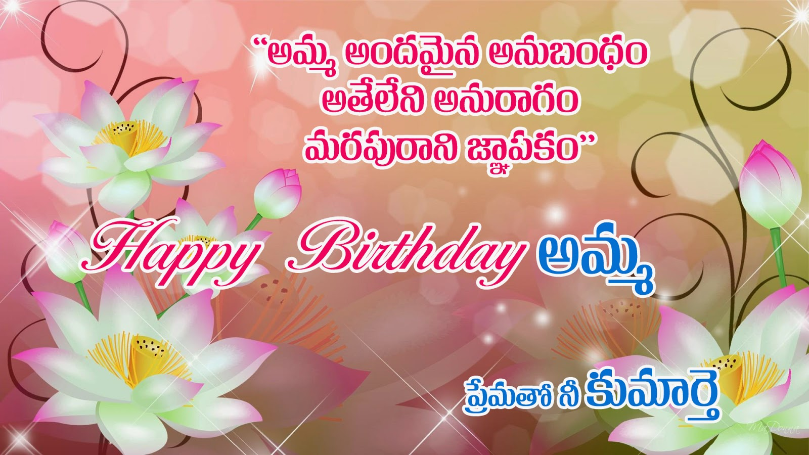 Amma kavithai birthday wishing image with quote in tamil words