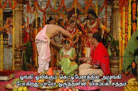Tamil kavithai wedding day wishes hd image