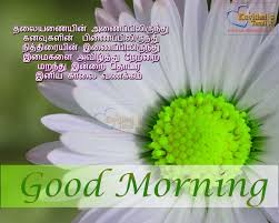Latest tamil good morning image for 2016
