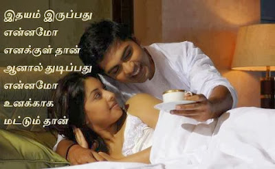 Kavithai husband wife image with quote in tamil