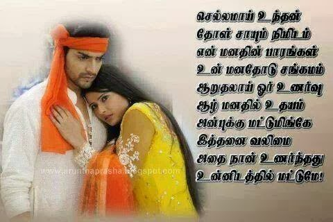New kavithai couple quotes image in tamil language