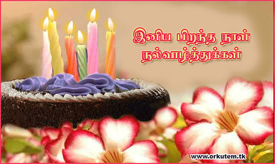 Happy Birthday kavithai greetings for Husband in Tamil language