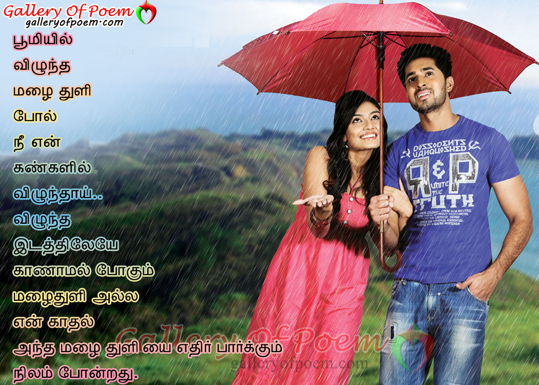Cute tamil love poem image for her