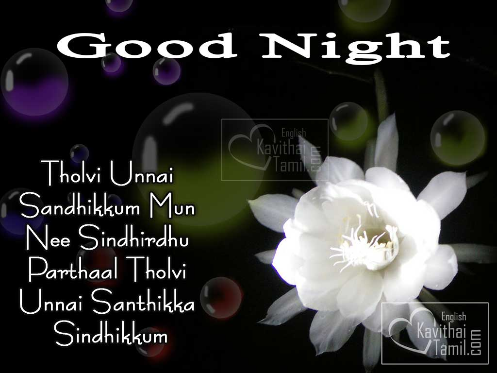 Night kavithai tamil image with quote in tamil font