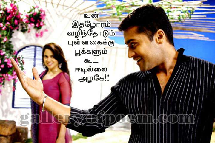 Latest love feeling kavithai image for him