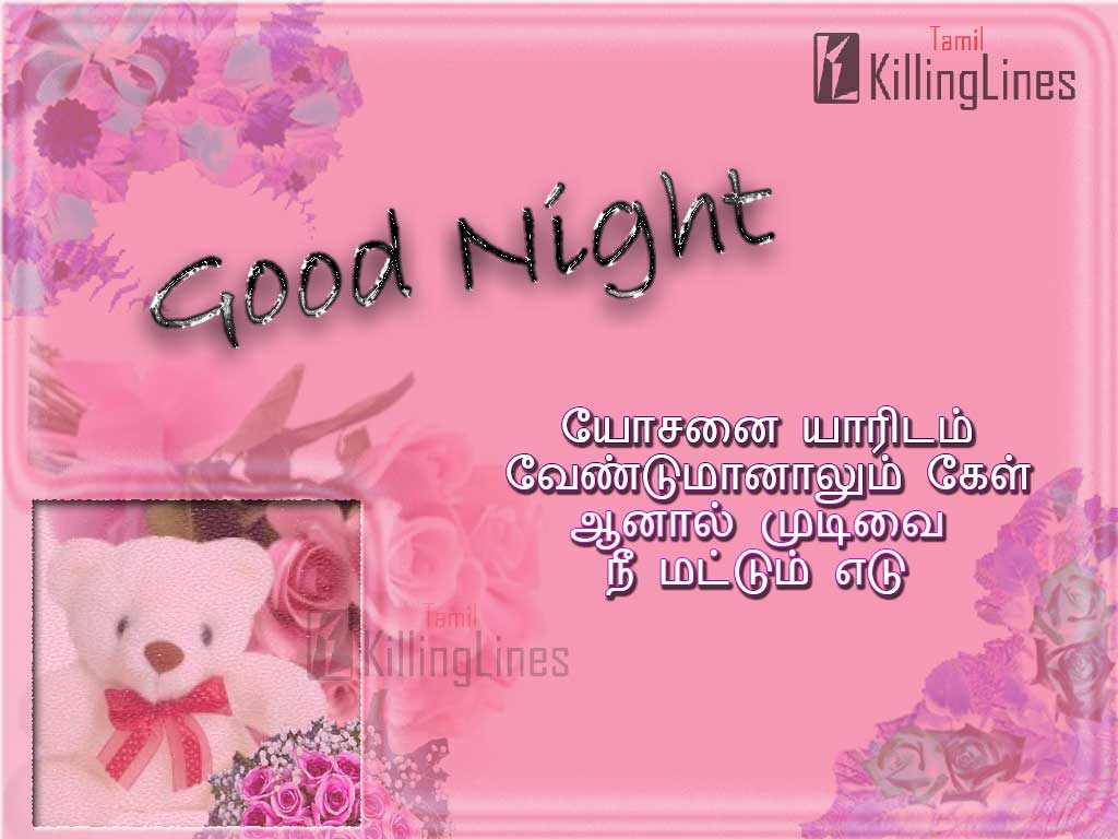 Good night kadhal kavithaigal image with quote