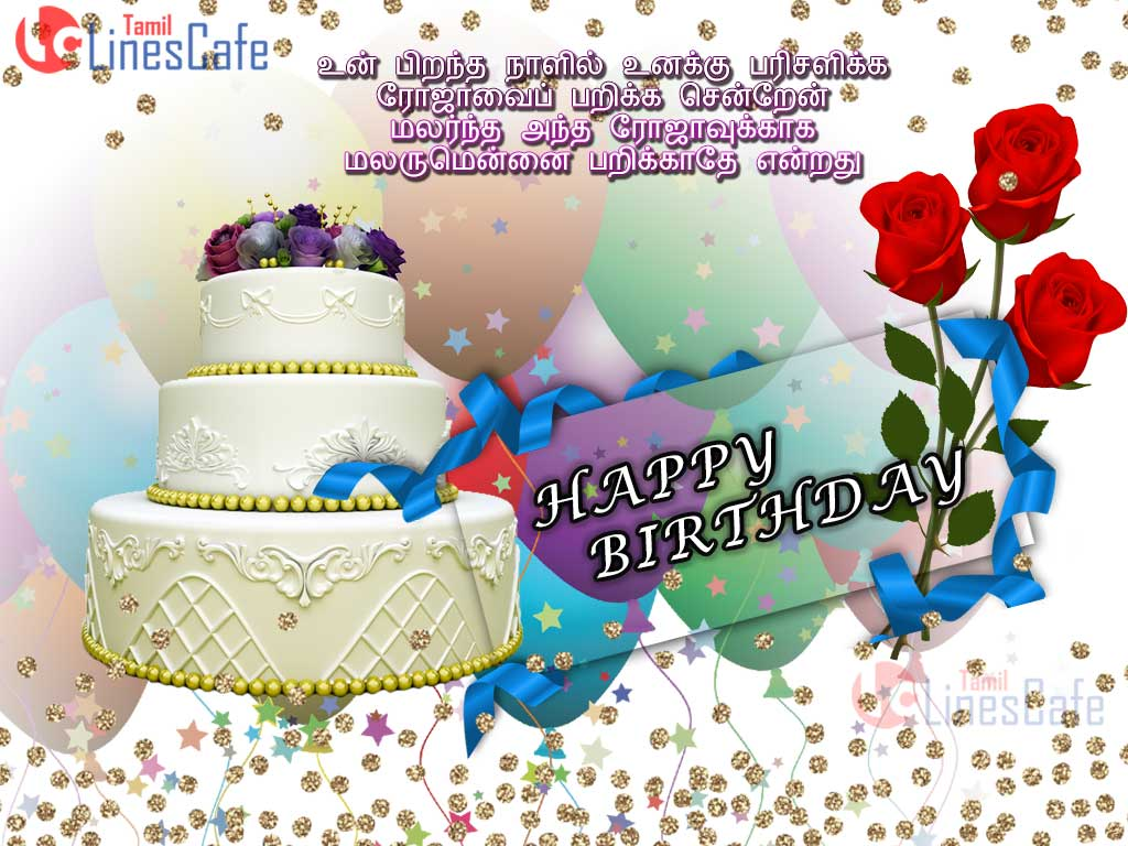 Latest tamil birthday wishes image for girlfriend