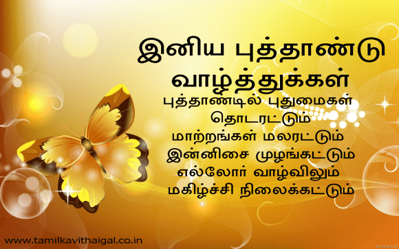 Kavithai image of birthday wishes for grandpa in tamil language