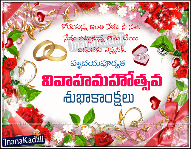 Latest wedding anniversary greetings image free download