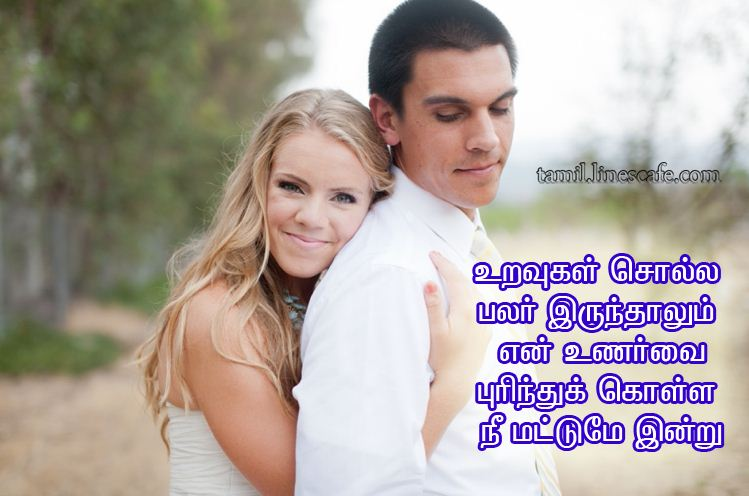 Husband Wife love feeling image with tamil quote