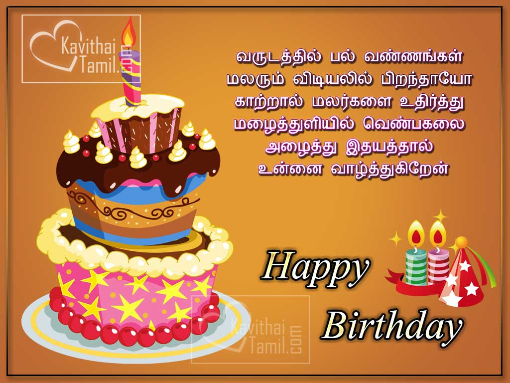 Image of birthday wishes in tamil kavithai for close friend