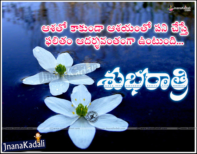 Sweet night tamil kavithai image with quote