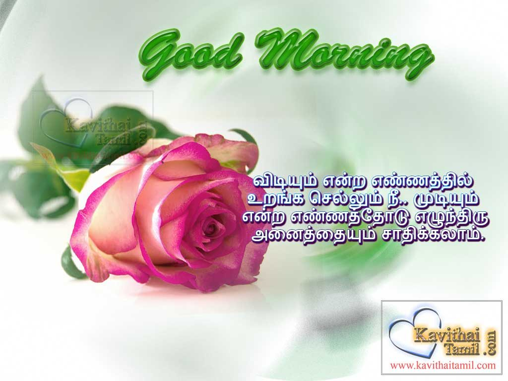 Good morning sweet kavithaigal image with quote in tamil font